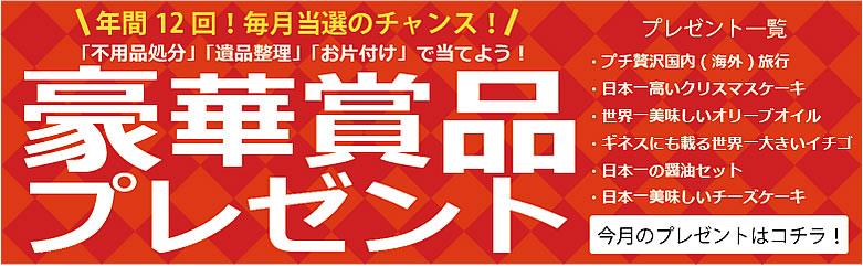 【ご依頼者さま限定企画】四日市片付け110番毎月恒例キャンペーン実施中!